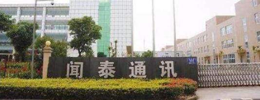 闻泰科技:海外市场空间巨大 将助中国手机厂商未来5年海外拓展
