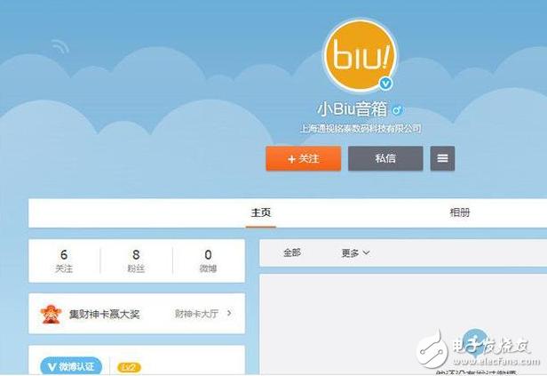 苏宁进入智能音箱赛道 苏宁小Biu音箱发布日期渐近