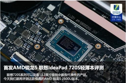 联想IdeaPad 720S轻薄本详细评测 AM...