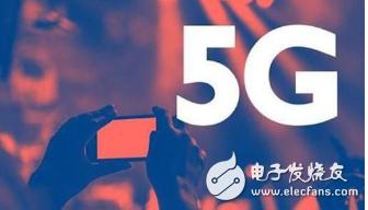高通将携手产业链助力5G在2019年成为现实