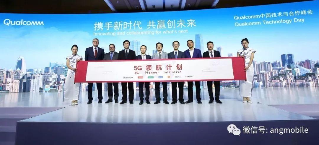 """高通与6家中国厂商发布""""5G领航计划"""",加速5G..."""