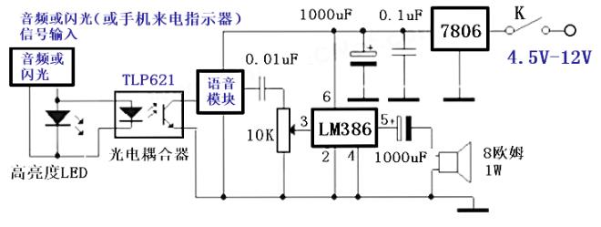 声光报警器电路设计方案汇总(五款模拟电路设计原理图详解)