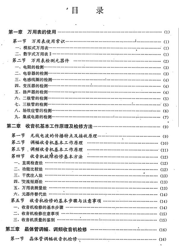 《万用表检修新型收音机》电子教材pdf下载