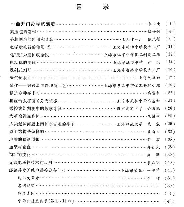 《中学科技》11期pdf下载