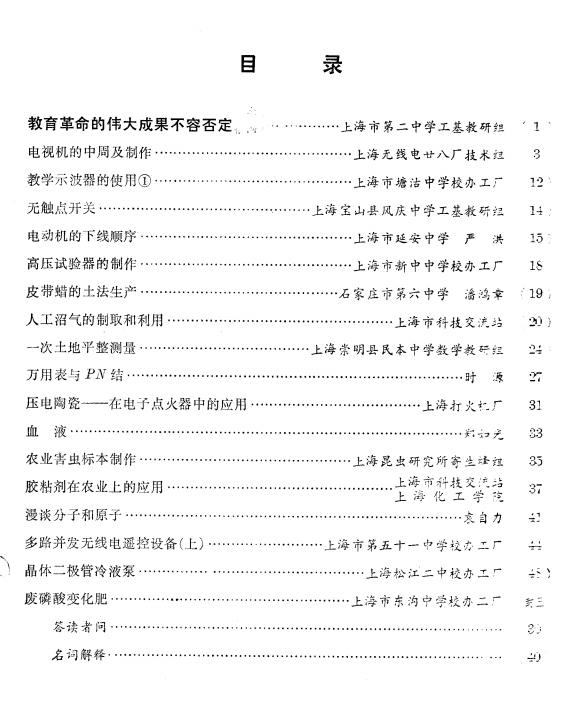 《中学科技》10期pdf下载