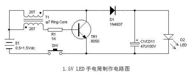 便宜led顺手电筒_骈杂led顺手电筒电路图