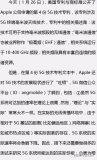 Apple吐槽5G现状,称自己会谨慎对待5G移动...