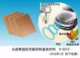 松下推出毫米波段天线的超低传输损耗板材   并介...