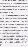 工信部完成5g实验频段意见征求工作 三家仅联通5G独享3.3-3.6GHz频段