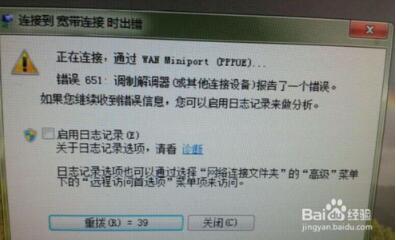 调制解调器报告了一个错误怎么办_调制解调器错误651怎么修复(修复方法)