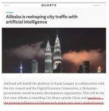 """马来西亚选择阿里云技术找到城市未来发展""""高速路"""""""