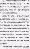 陆良军:中国电信将大规模启用VoLTE技术的正式...
