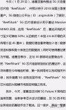 诺基亚发布5G芯片组reefshark,并将于2...