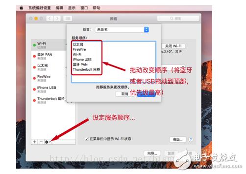 iOS中搭建IPv6网络的测试环境