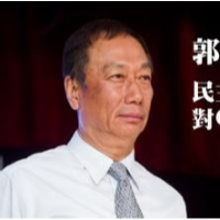 鸿海董事长郭台铭:鸿海从硬件公司朝平台公司转型升...