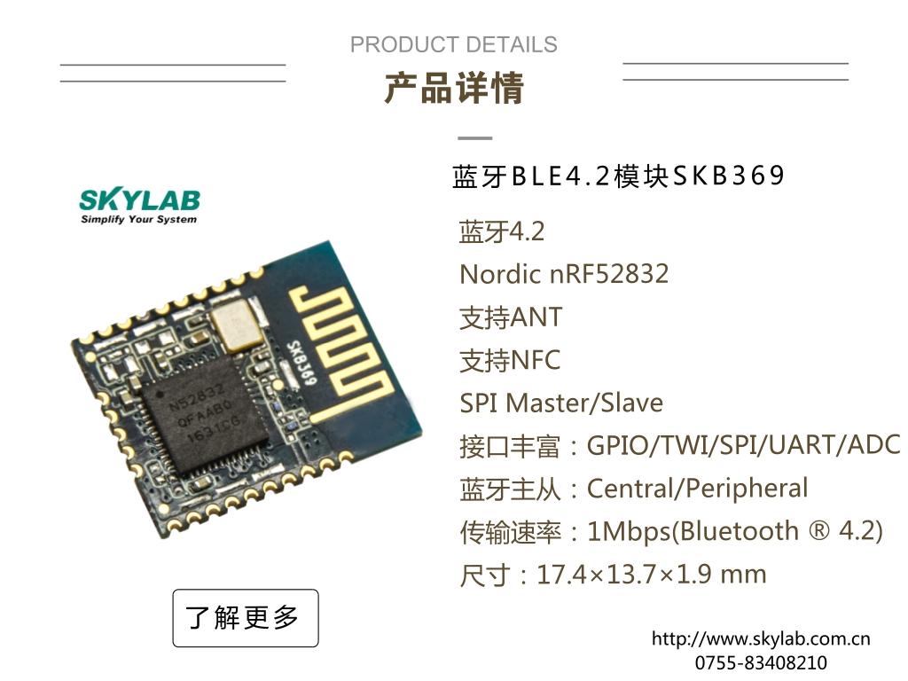 支持NFC的BLE蓝牙模块——SKB369