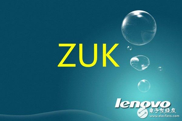 联想ZUK手机即将回归 迎来手机行业的新开端