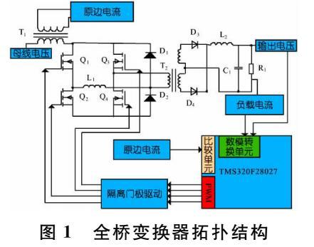 直流微电网的DC/DC变换器控制系统
