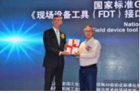 中国将更新FDT国家标准规范