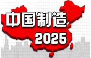 中国制造强国建设再上新台阶 网络大国地位不断巩固