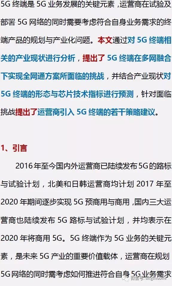 针对目前产业现状和面临的挑战提出运营商5G终端的若干策略