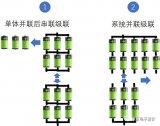 一文详解电池不一致性和模组并联