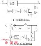 高频开关型稳压电源的电路结构分析