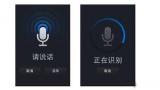 解析ARM语音识别系统