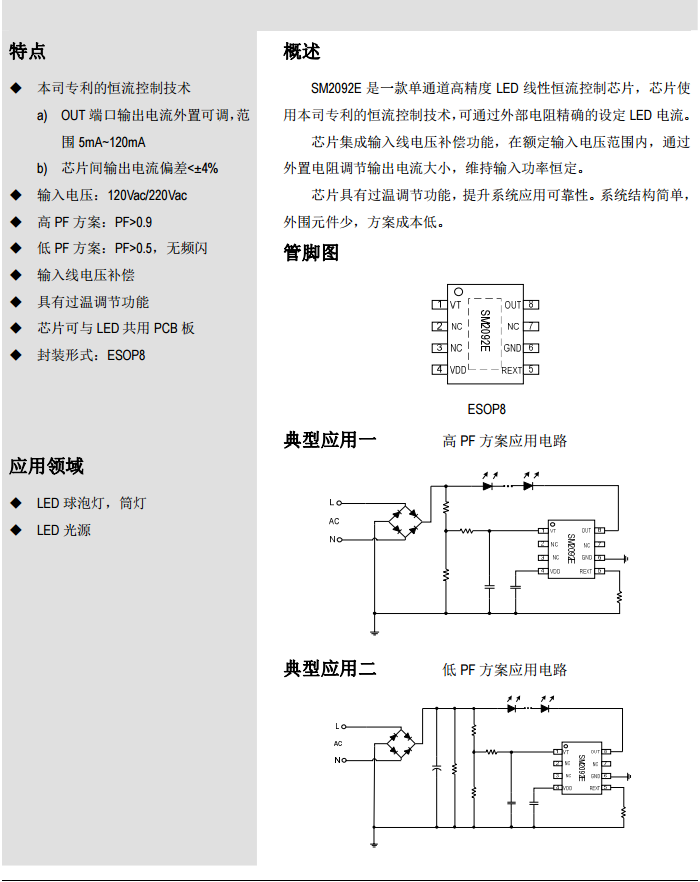 钲铭科恒流IC SM2092E规格书