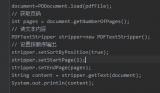 使用pdf解析可以用来读取PDF文件中字符串文本...