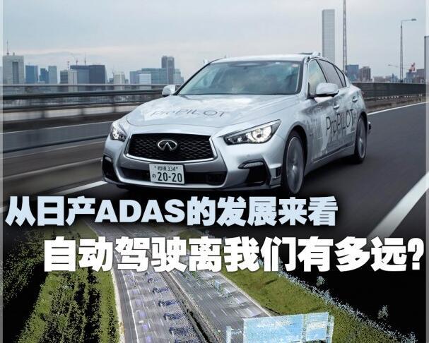 日产ADAS发展如何,日本自动驾驶能走多远