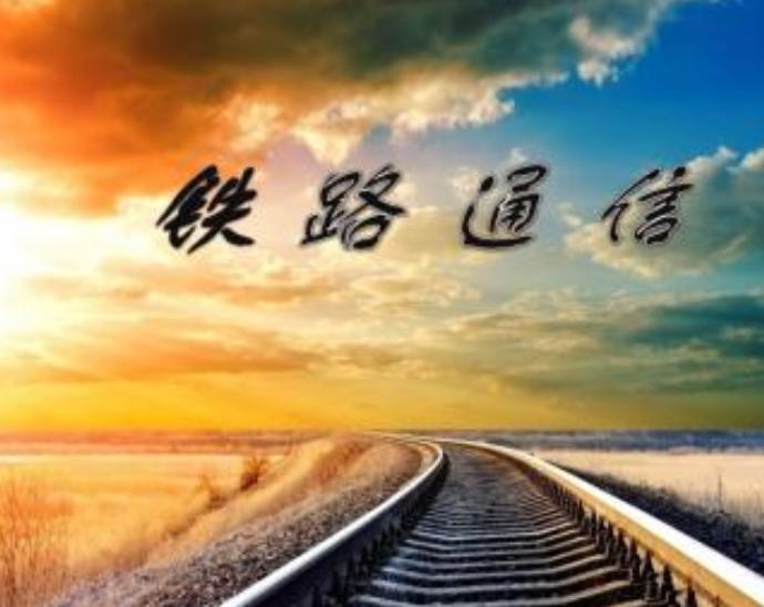 铁路通讯进入4G时代 2022年推LTE-R标准