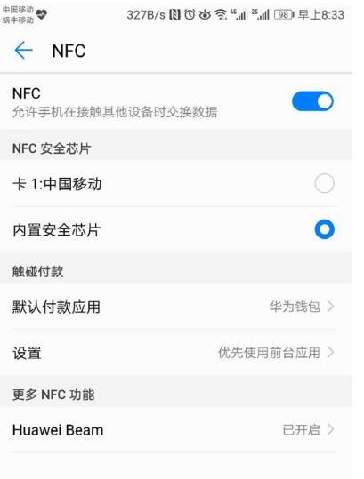 如何使用nfc功能_手机nfc功能怎么使用