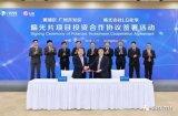 LG投资3亿美元的化学大型偏光片生产项目落户广州