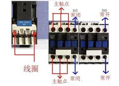 接触器接线口诀_接触器接线方法说明_220v接触器实物接线图图片