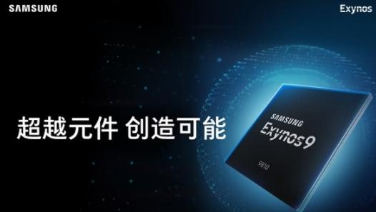 三星Exynos 9810规格曝光 单核处理速度提高2倍 支持3D人脸扫描