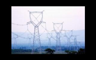 特高压电网的稳定性原则解析
