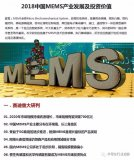 2018中国MEMS产业发展及投资