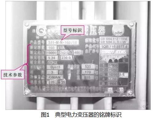 电力变压器分类及参数