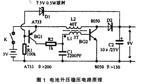 自制万用表升压电路(三款万用表升压电路设计方案详...