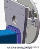 介绍机器人焊接系统中的2种夹具设计与快换方式