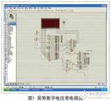 单片机数字电压表设计方案(九款51和MSP430的数字电压表电路原理图)