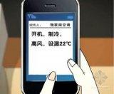 NFC技术在智能家居领域的应用衍生