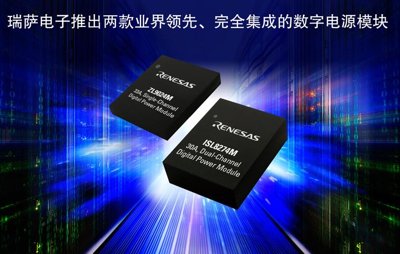 瑞萨电子推出业界领先的完全集成双输出30A和单输出33A数字电源模块