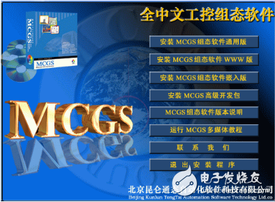 mcgs优点有哪些
