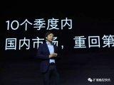 雷军说10个季度内重回中国手机市场第一,是噱头还是实质