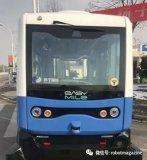 东南大学与扬子集团联合研发的智能无人巴士首发试运行