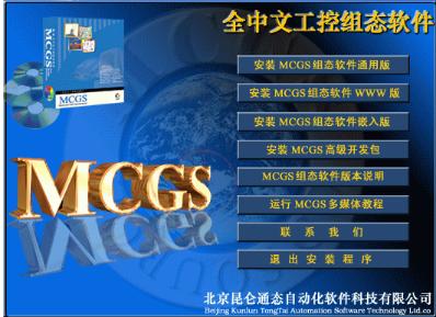 mcgs通用和嵌入的区别