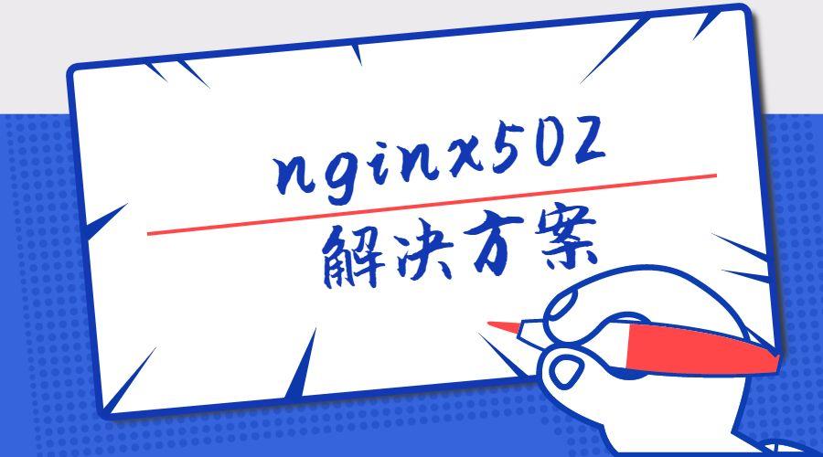 分享nginx 502的解决方法