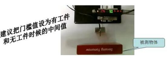 如何设定光纤传感器门槛值_光纤传感器设置方法